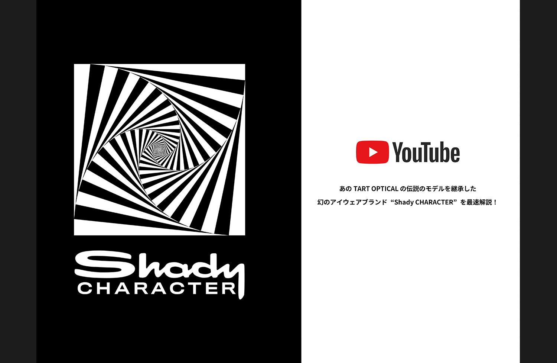 YouTube あのTART OPTICALの伝説のモデルを継承した幻のアイウェアブランド'Shady CHARACTER'を早速解説!
